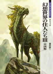 幻想世界の住人たち 3 中国編