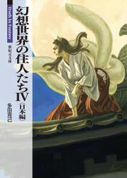 幻想世界の住人たち 4 日本編