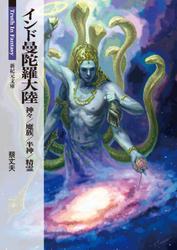 インド曼陀羅大陸 神々/魔族/半神/精霊
