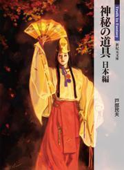 神秘の道具 日本編