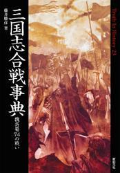 三国志合戦事典