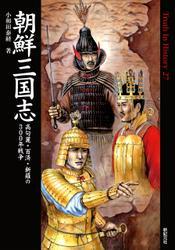 朝鮮三国志 高句麗・百済・新羅の300年戦争