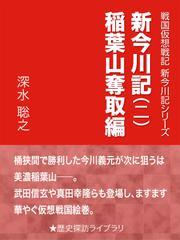 新今川記(二)稲葉山奪取編