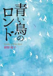 青い鳥のロンド