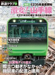 鉄道クラブ Vol.2
