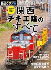 鉄道クラブ Vol.6