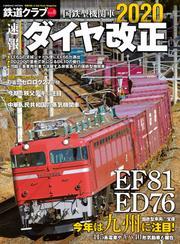 鉄道クラブ Vol.8