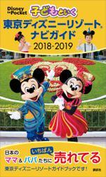 子どもといく 東京ディズニーリゾート ナビガイド 2018-2019