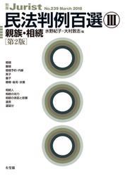 民法判例百選III 親族・相続(第2版)