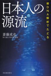 核DNA解析でたどる 日本人の源流