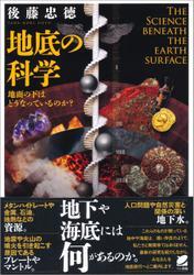 地底の科学 地面の下はどうなっているのか