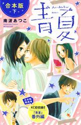 青夏 Ao-Natsu 合本版