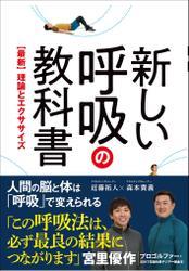 新しい呼吸の教科書 - 【最新】理論とエクササイズ -
