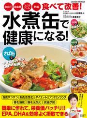 水煮缶で健康になる! 高血圧・高血糖・コレステロール・肥満 食べて改善!