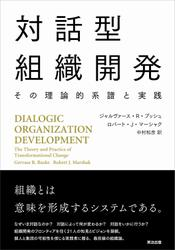 対話型組織開発――その理論的系譜と実践