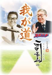 「我が道」西田善夫