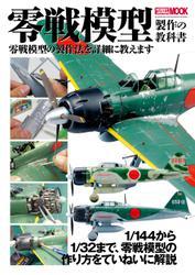 零戦模型製作の教科書