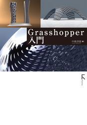Grasshopper入門(固定レイアウト)