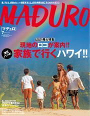 MADURO(マデュロ) 2018年 7 月号