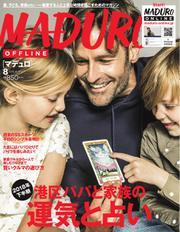 MADURO(マデュロ) 2018年 8 月号