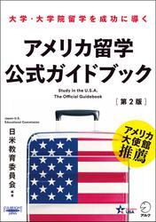 アメリカ留学公式ガイドブック[第2版]~大学・大学院留学を成功に導く