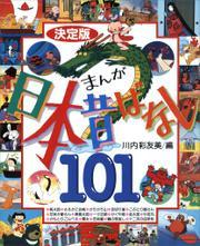 決定版 まんが日本昔ばなし101
