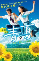 小説 映画 青夏 きみに恋した30日