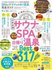 100%ムックシリーズ 完全ガイドシリーズ219 SPA & サウナ & 日帰り温泉 完全ガイド