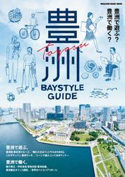 豊洲 Baystyle Guide