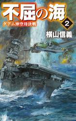 不屈の海2 グアム沖空母決戦