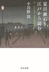 夏目漱石を江戸から読む 付・正宗白鳥「夏目漱石論」