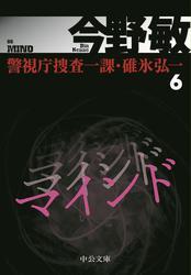 マインド 警視庁捜査一課・碓氷弘一6