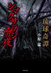 琉球奇譚 シマクサラシの夜