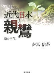 近代日本と親鸞―信の再生―