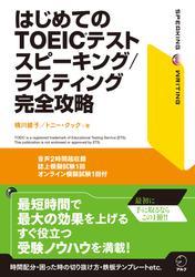 [音声DL付]はじめてのTOEIC(R)テスト スピーキング/ライティング完全攻略