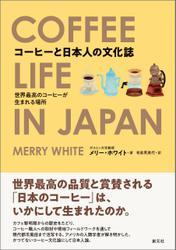 コーヒーと日本人の文化誌 世界最高のコーヒーが生まれる場所