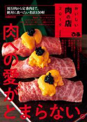 おいしい肉の店 2019 首都圏版