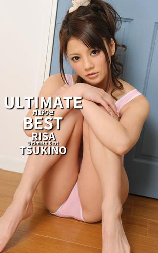 ULTIMATE BEST 月野りさ
