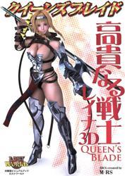 クイーンズブレイド 高貴なる戦士レイナ3D