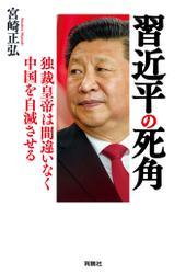 習近平の死角 独裁皇帝は間違いなく中国を自滅させる