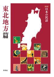 [新版]日本の民話 東北地方篇