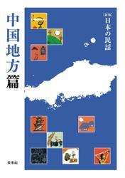 [新版]日本の民話 中国地方篇