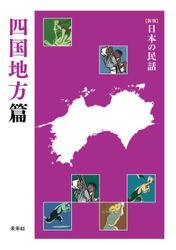 [新版]日本の民話 四国地方篇