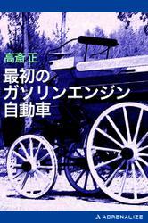 最初のガソリンエンジン自動車