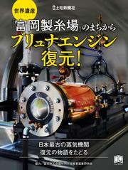 世界遺産「富岡製糸場」のまちから ブリュナエンジン復元!