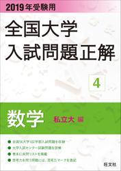 2019年受験用 全国大学入試問題正解 数学(私立大編)