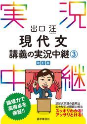 出口汪現代文講義の実況中継(3)