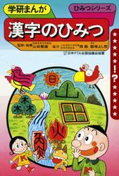 学研まんが ひみつシリーズ 漢字のひみつ
