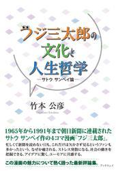フジ三太郎の文化と人生哲学─サトウ サンペイ論─