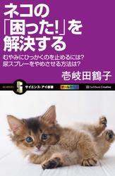 ネコの「困った!」を解決する むやみにひっかくのを止めるには?尿スプレーをやめさせる方法は?